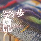 【おっ写ん歩】さをり織工房咲く屋 三好照恵さんを訪ねて