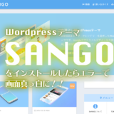 WordPressテーマ「SANGO」をインストールしたらエラーで画面が真っ白に・・・
