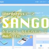 SANGOをインストールしたら画面が真っ白に!
