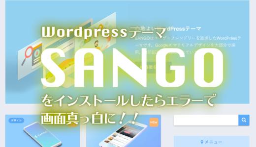 WordPressテーマ「SANGO」をインストールしたらエラーで画面が真っ白に・・・