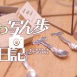 【おっ写ん歩】綾川町にある素敵なショップのクリスマスフェア