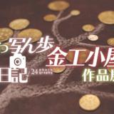 【おっ写ん歩】金工小屋20周年 作品展