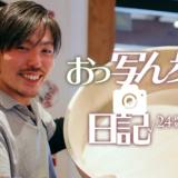 【おっ写ん歩】栗林公園で谷川木工芸の桶を販売中!