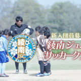 新入団員募集中!綾南ジュニアサッカークラブ