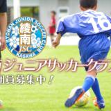 綾川町の綾南ジュニアサッカークラブ【団員募集中!】|香川県綾歌郡綾川町のスポーツ少年団です!(2021年6月更新)