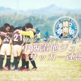第9回中西讃地区ジュニアサッカー連盟杯