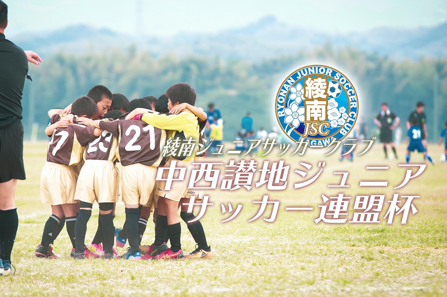 綾南ジュニアサッカークラブ 中西讃連盟杯