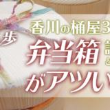 讃岐樽桶・谷川木工芸の3代目が仕掛ける弁当箱「讃岐弁」がアツい!