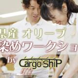 カーゴシップさんのワークショップ  | 子ども向け草木染めワークショップ !【香川県産オリーブ使用】