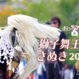 【おっ写ん歩】うどん県だけじゃない日本一の獅子舞密集地・香川!獅子舞王国さぬき2018