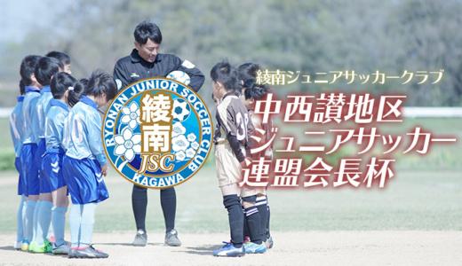 綾南ジュニアサッカークラブ(3年生・U-9) 【団員募集中!】|中西讃地区ジュニアサッカー連盟会長杯の結果報告