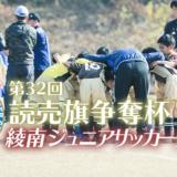 【惜しくも3位・・・!】第32回読売旗争奪中西讃地区ジュニアサッカー大会|綾南ジュニアサッカークラブ U-9