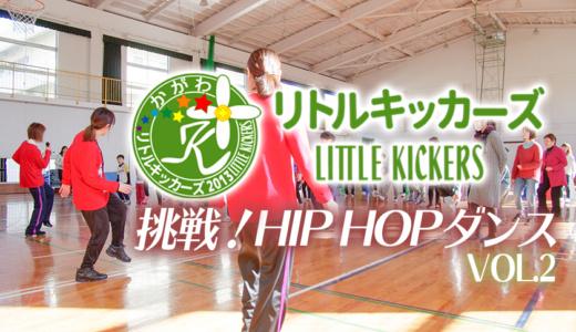 【リトルキッカーズ】HIP HOP踊るってよ・・・|【完結編】みんな盛り上がった当日のワークショップ内容