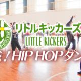 【リトルキッカーズ】HIP HOP踊るってよ・・・|【その1】なんでHIP HOPダンスなの?