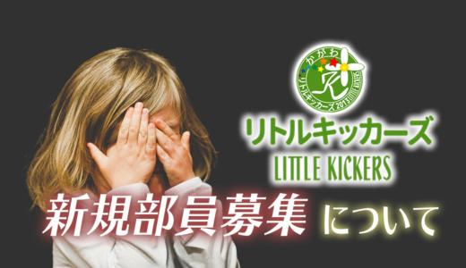 【リトルキッカーズ】新規募集についてのお知らせ|香川県高松市で発達障害児を中心とするフットサルチーム