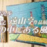 遠山亨(とおやま・すすむ) 作品展『私の中にある風景』(さをり織工房 咲く屋)