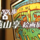 遠山亨(とおやますすむ)絵画展。およりラボの三好さんも応援する油絵作家の作品展が「咲く屋」と「常磐倶楽部」で開催!