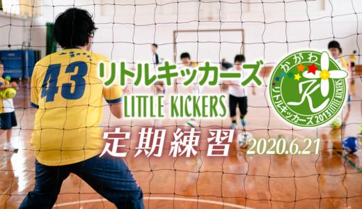 【リトルキッカーズ 】コロナ自粛開けの3ヶ月ぶりの定期練習!みんな元気にサッカーを楽しみました!