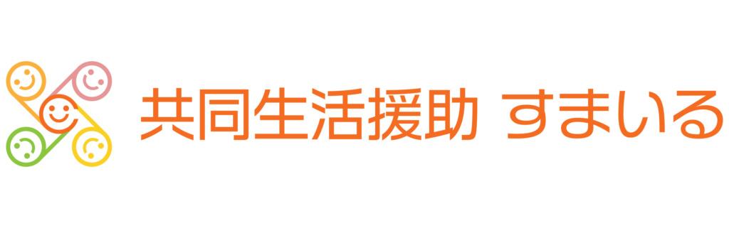 すまいる畑田ロゴ