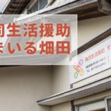 綾川町畑田地区に「共同生活援助すまいる畑田」開所しました!
