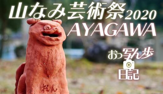 【おっ写ん歩】山なみ芸術祭2020 AYAGAWA へ行って参りました