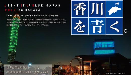 【香川を青く】香川のLight It Up Blue (LIUB)を紹介します ー 4/2は世界自閉症啓発デーと発達障害啓発週間