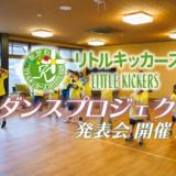ヒップホップダンスが子供たちと保護者に新しい光を見せてくれた リトルキッカーズダンスプロジェクト