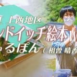 相曽晴香(るぽん)さん主催!塩江町上西地区でサンドイッチ絵本ワークショップに参加してきました。