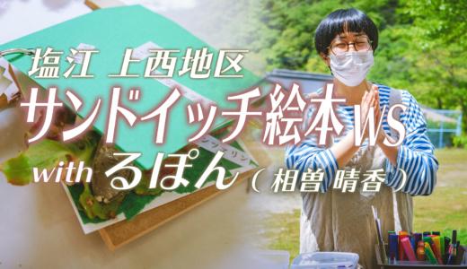 塩江町上西地区でサンドイッチ絵本ワークショップに参加してきました。
