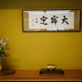 美しい萩焼の数々が高松で楽しめる!萩焼 大和稔 作陶展 2021 in 興願寺(香川県高松市)
